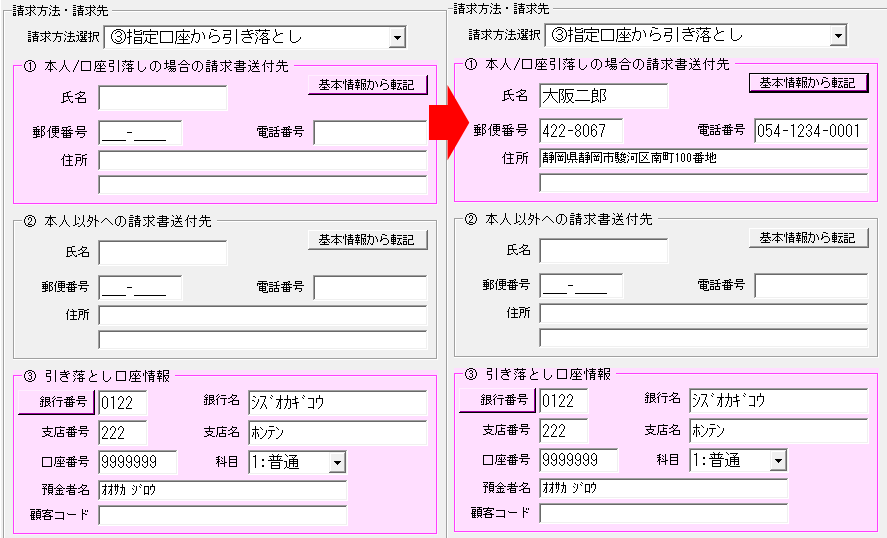 口座引き落としの場 合の請求書送付先画面