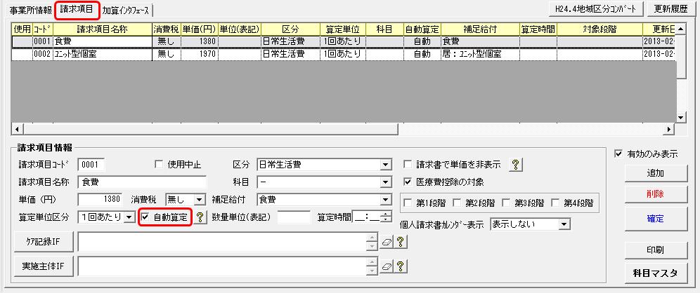 請求項目自動算定操作画面