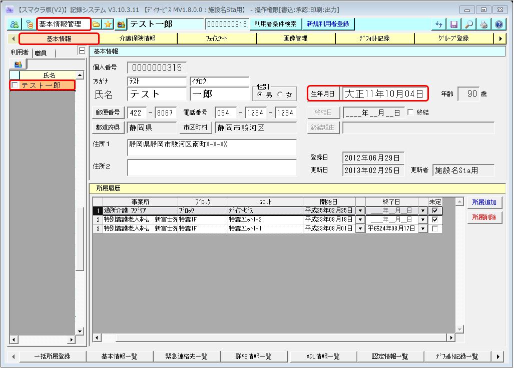 基本情報操作画面