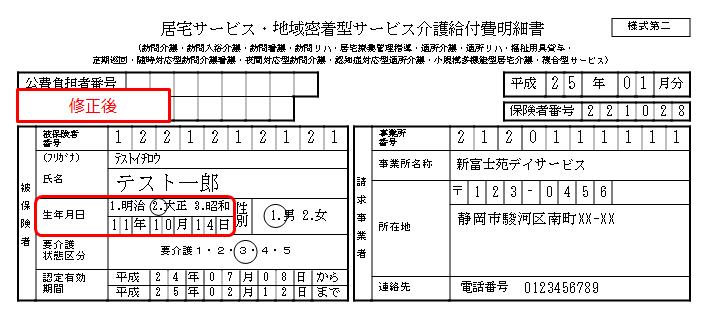 国保請求明細書様式印刷確認画面