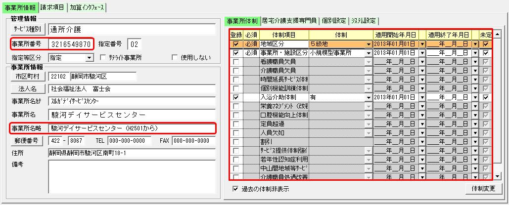 事業所番号変更操作画面