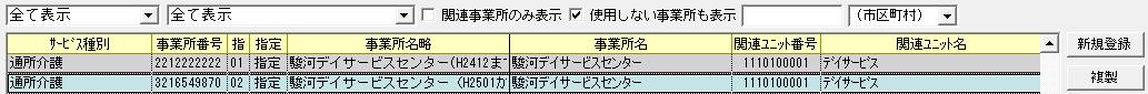 事業所番号変更前と変更後の事業所確認画面