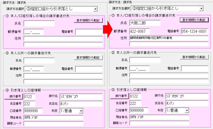口座引き落としの場合の請求書送付先画面