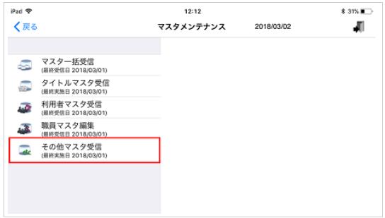 マスタメンテナンス操作iPad画面