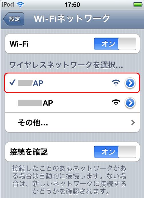 ワイヤレスネットワークAP画面