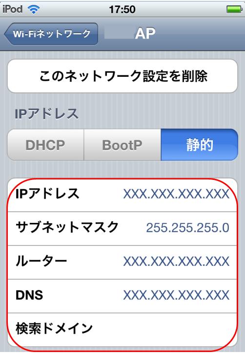 IPアドレス画面