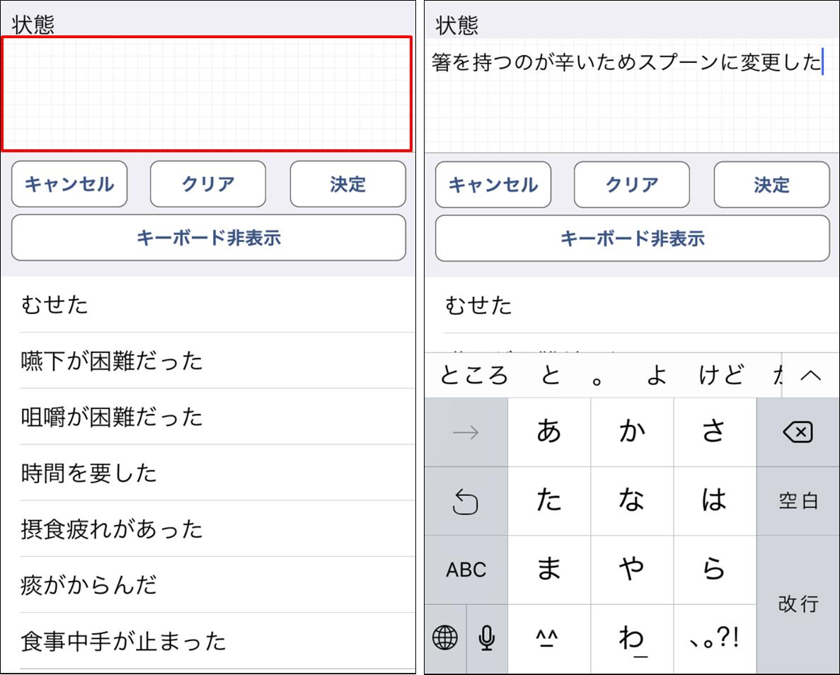 リスト形式テキスト入力画面