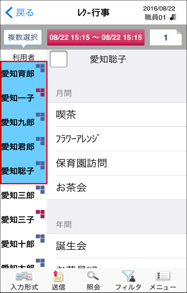 入力対象者選択画面