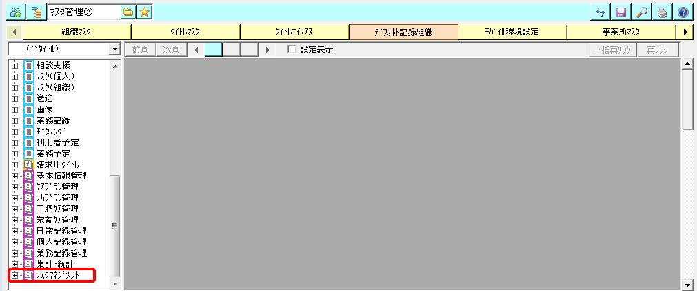 デフォルト記録組織画面