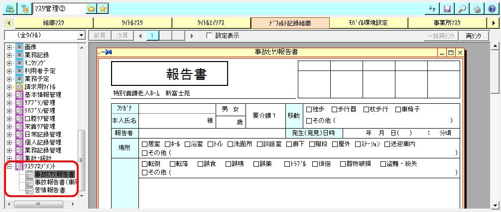デフォルト記録組織帳票選択画面