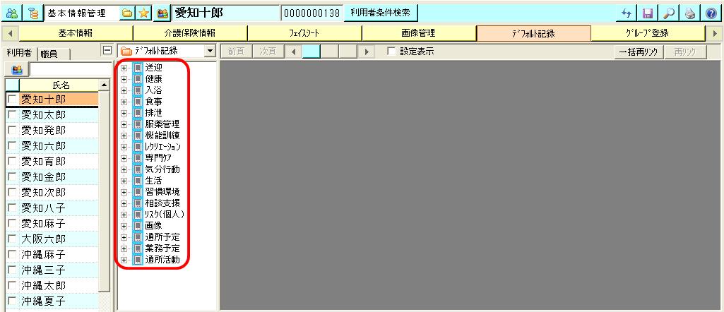 デフォルト記録ナビ画面