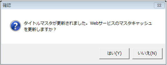 更新確認メッセージ画面