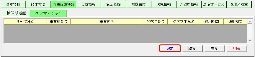 介護保険情報画面