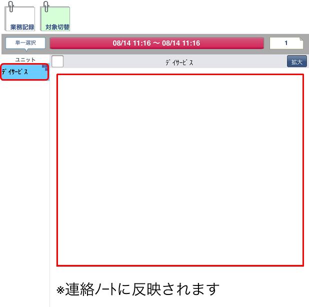 iPad画面3