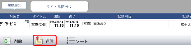 iPad画面4