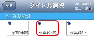 iPod画面3