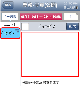 iPod画面4