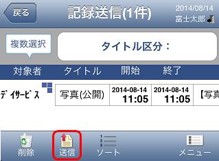 iPod画面5