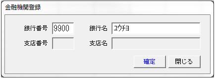 金融機関登録画面