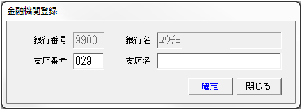支店登録画面