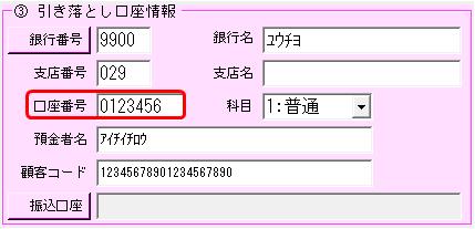口座番号入力画面