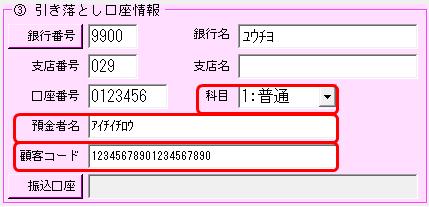 口座情報画面