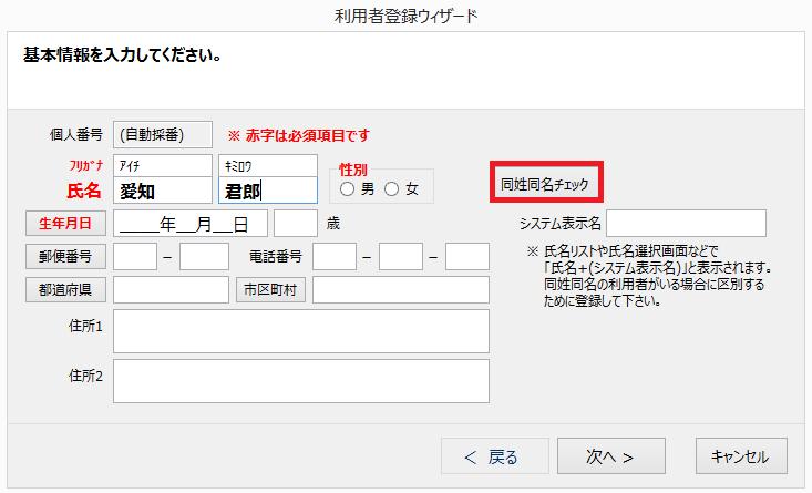 新規利用者登録画面