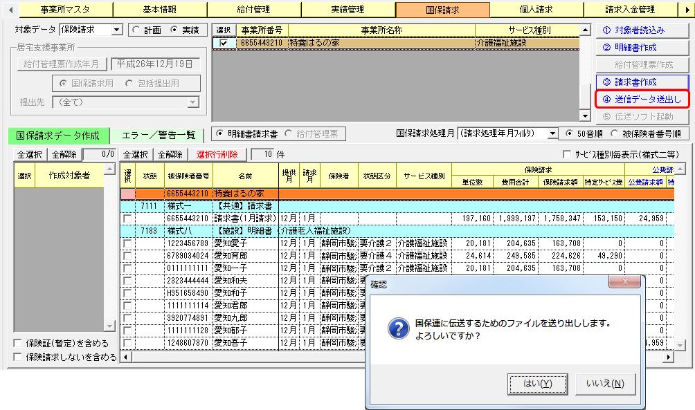 国保 連 伝送 ソフト 国保連 伝送ソフトについて - 障がい者自立支援