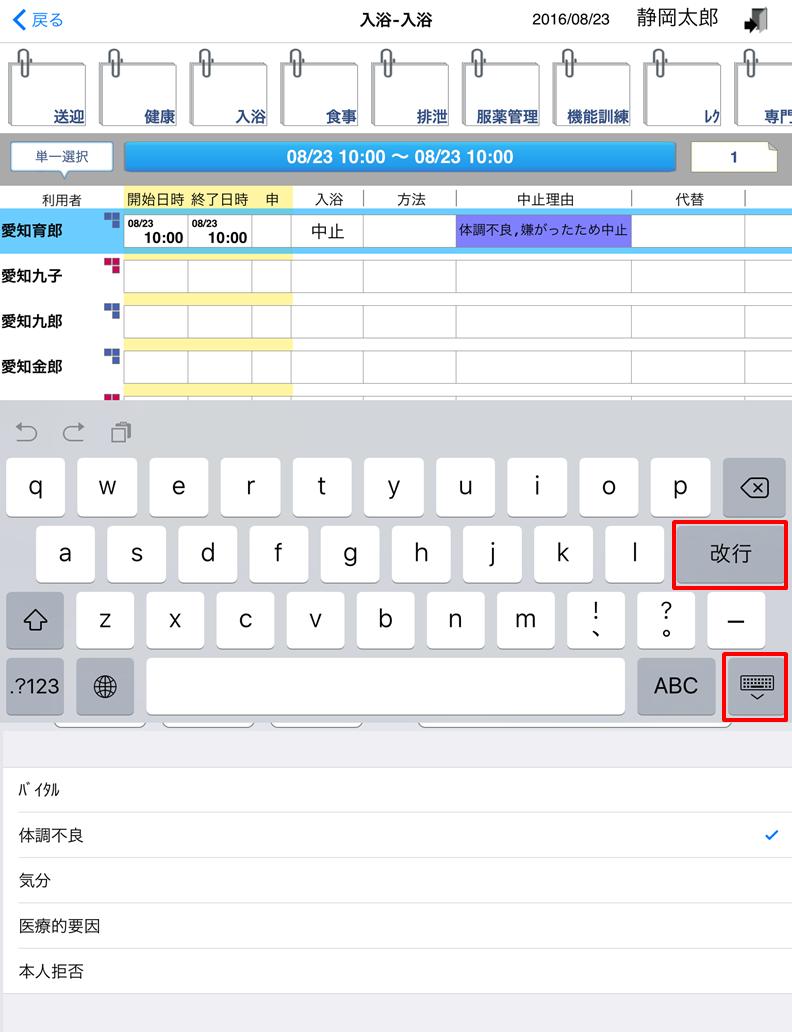 iPad画面1