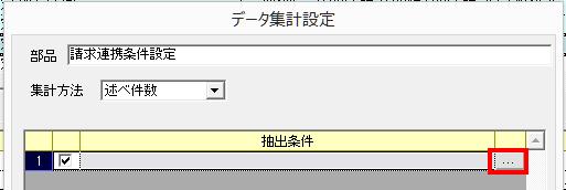 データ集計設定