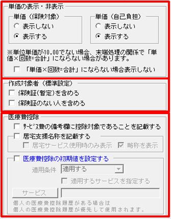その他、表示に関する指定