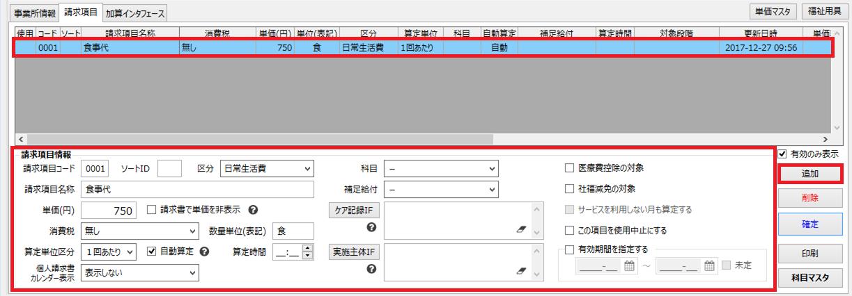 請求項目操作画面
