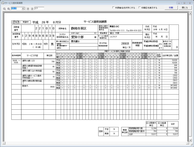 提供実績票画面