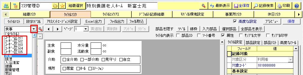 ユーザー区分