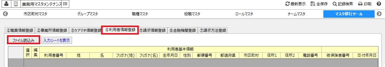 ファイル取込