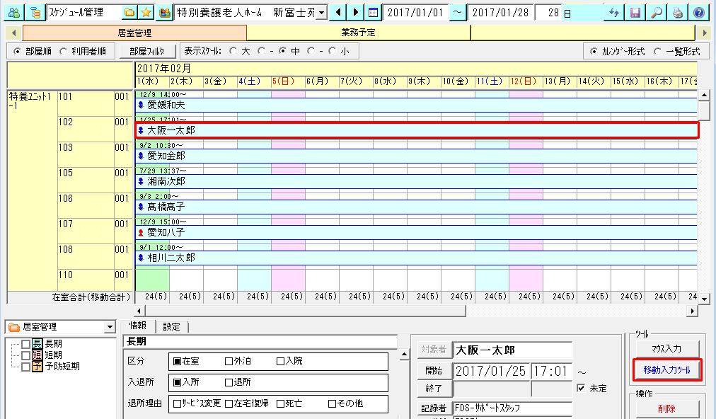 入院・外泊スケジュール画面