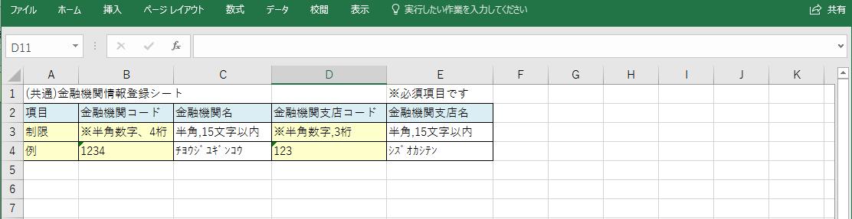 Excel画面