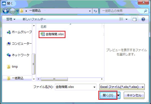 ファイル選択