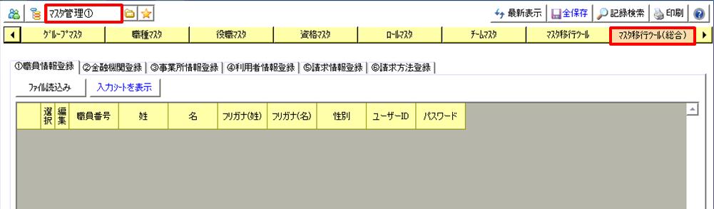 マスタ移行ツール(総合)