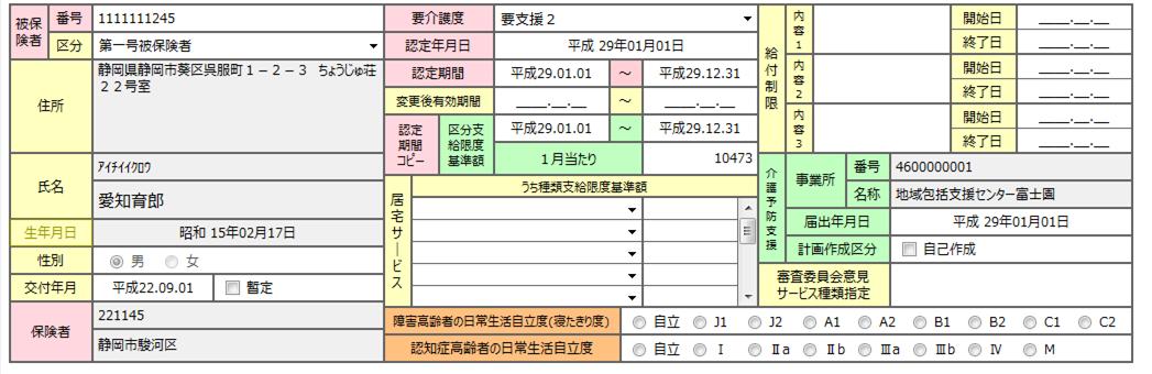 ケアカルテ介護保険情報画面