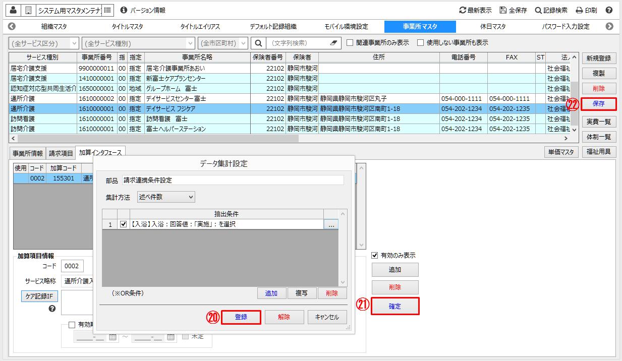 加算インタフェース登録
