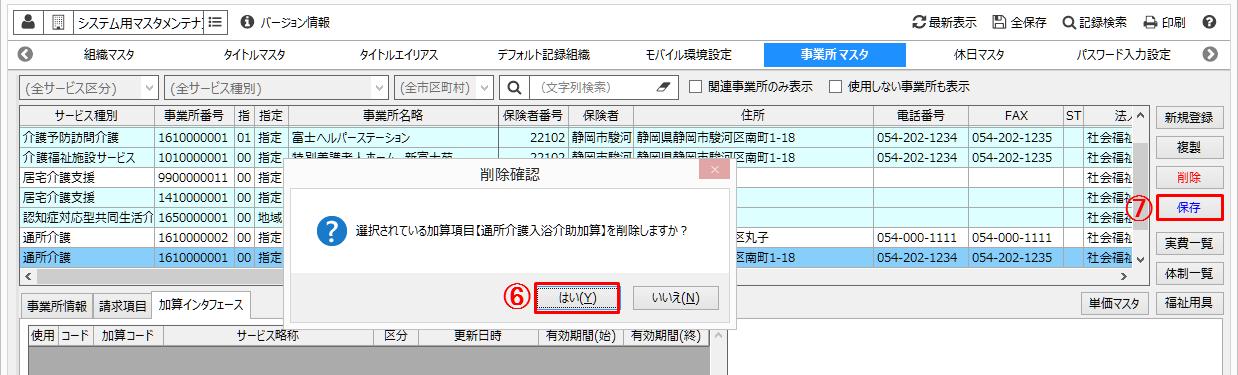 加算インタフェース削除確認
