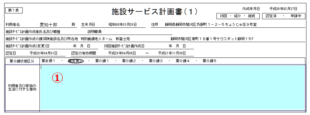 内容入力(テキストエリア)1