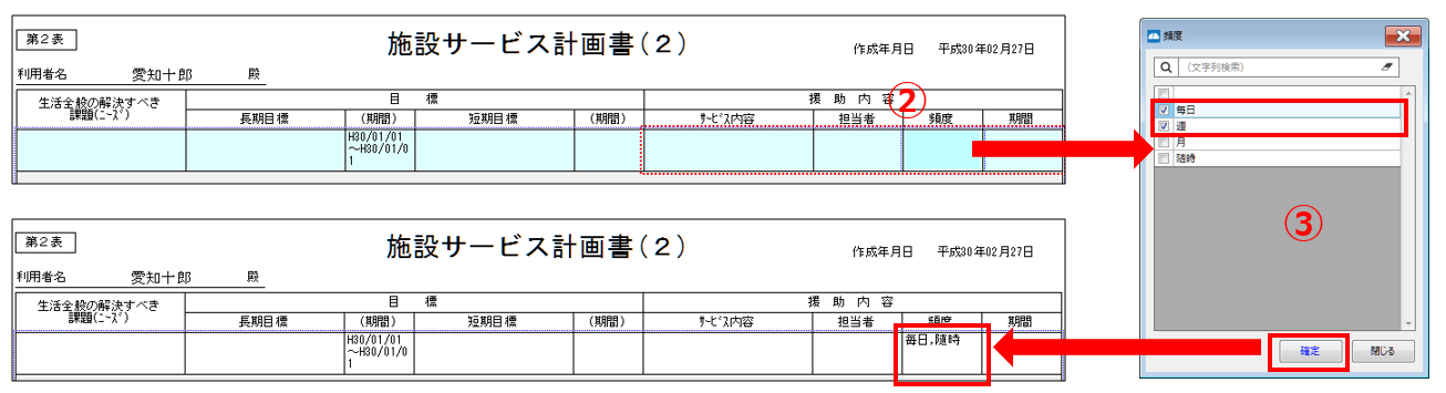 内容入力(テキストエリア)2