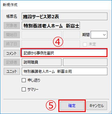 記録から「事例」を選択する_2