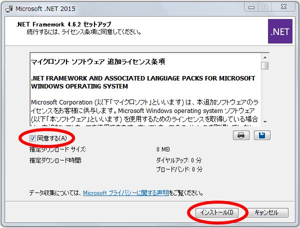 NetFrameworkインストール