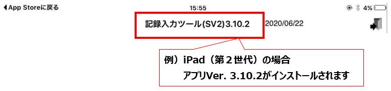 インストール後のアプリ画面
