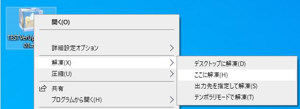 プログラム解凍画面