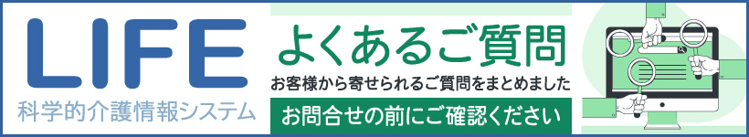 LIFE資料・動画