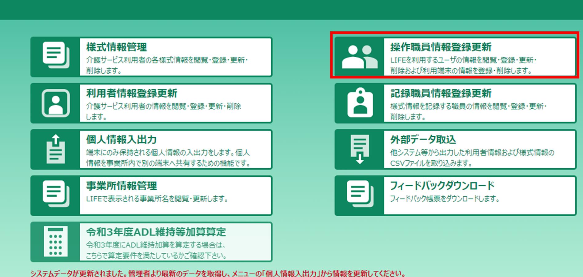 ◎LIFE管理ユーザートップ画面